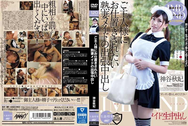 MUNJ-013 I Want To Get Punished – Mature Maid's Dispatch Creampies – Aki Kamiya