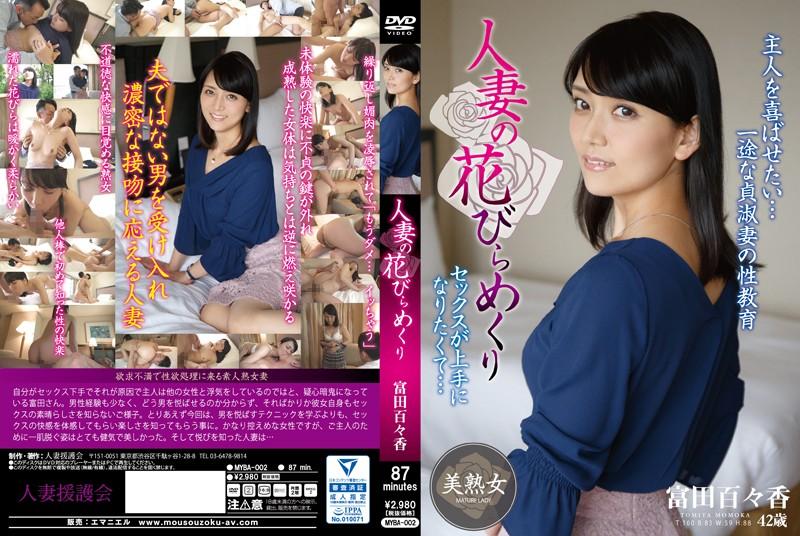 MYBA-002 Sexual Awakening of a Married Woman Momoka Tomita
