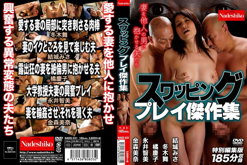 NASS-531 Swapping Masterpiece Collection – Husbands Who Make Their Wives Get Fucked By Other Men