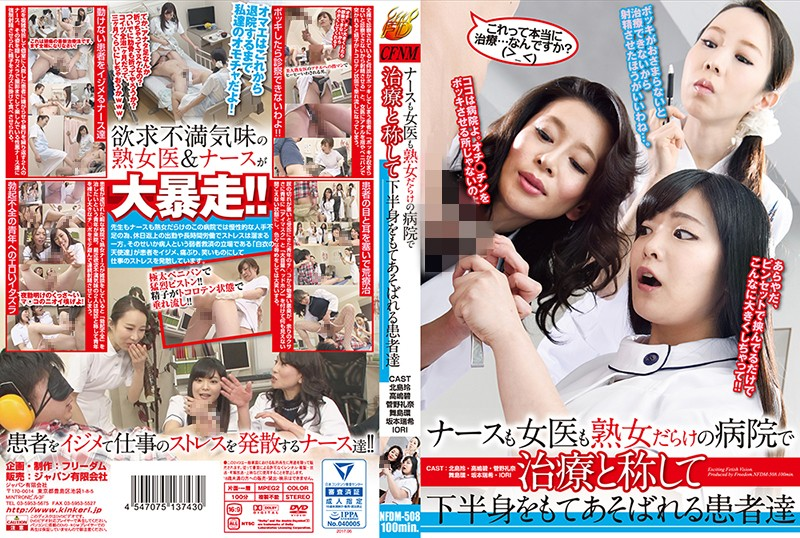 NFDM-508 In A Hospital Crawling With Mature Female Nurses And Doctors, The Staff Fondle Their