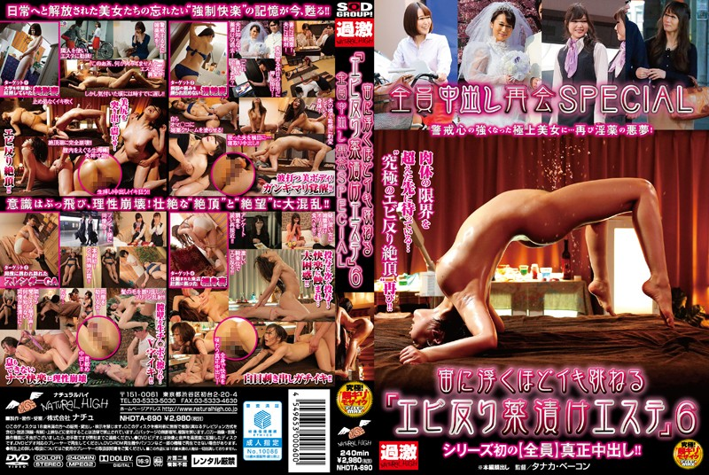 NHDTA-690 The Aphrodisiac Addicts' Massage Parlor: Fuck Her Til She's Spent! 6 – All Members Return