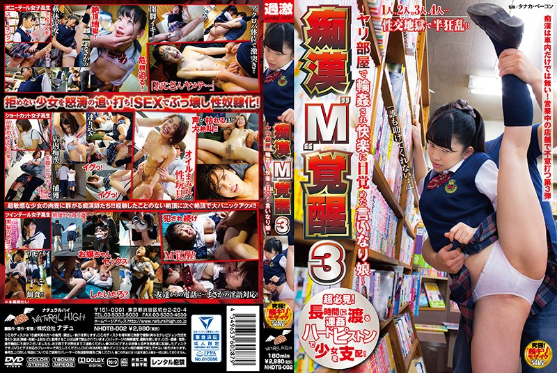 NHDTB-002 Molester M Awakening – Submissive Girl's Desires Awaken in Forced Gang Bang
