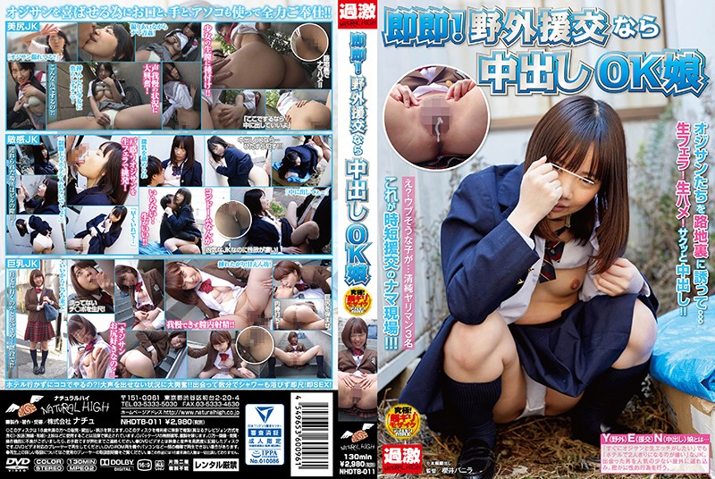 NHDTB-011 Super Fast! The School Girl Prostitute Who Likes Getting Creampied Outside