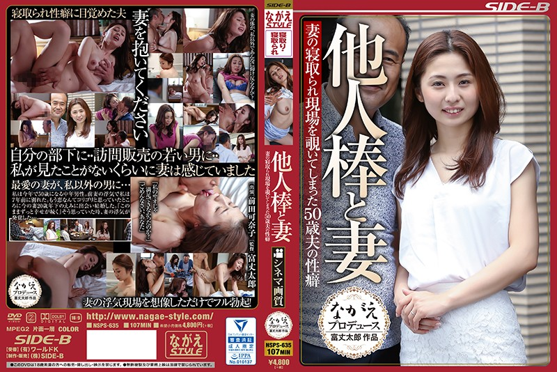 NSPS-635 My Wife And Another Man's Cock A 50 Year Old Husband With A Sexual Hangup Is Peeping On