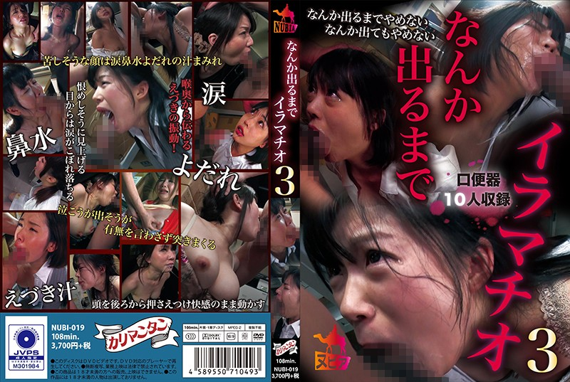 NUBI-019 She'll Deep Throat You Until Something Cums Out 3