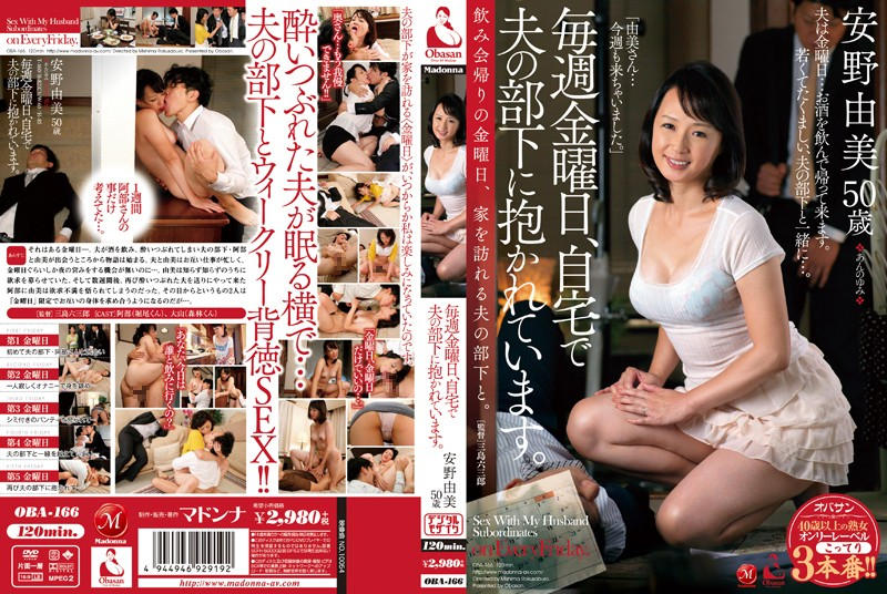 OBA-166 Every Friday, My Husband's Subordinate Fucks Me In Our Home. Yumi Anno