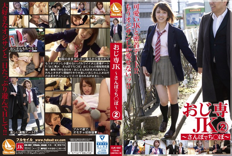 OJK-002 Schoolgirls With A Thing For Older Guys A Walk And A Cock 2
