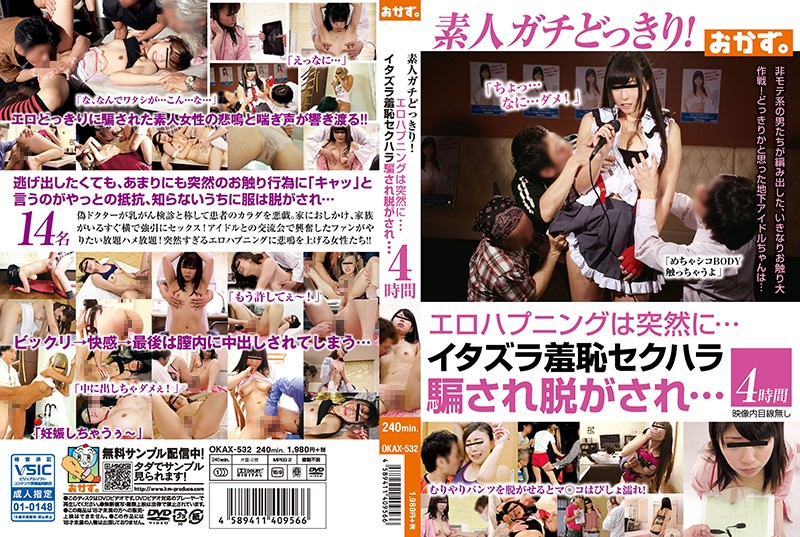 OKAX-532 Real Amateur Pranks! Sudden Sexual Happenings… Pranks, Shame, Sexual Harassment, Tricked