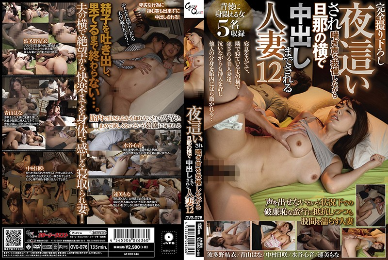 OVG-076 A Married Woman Is Paid A Night Visit And Creampied Right Beside Her Husband As She Tries