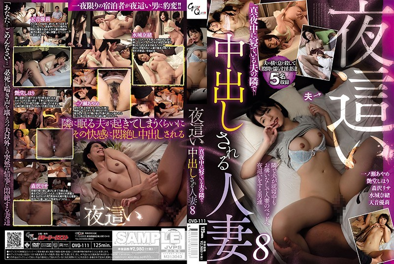 OVG-111 The Night Visit A Married Woman Gets Creampie Fucked In The Night While Her Husband Sleeps