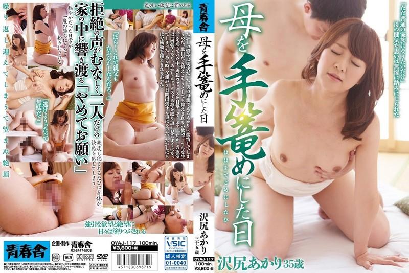OYAJ-117 The Day I Laid Hands On My Mother Akari Sawajiri
