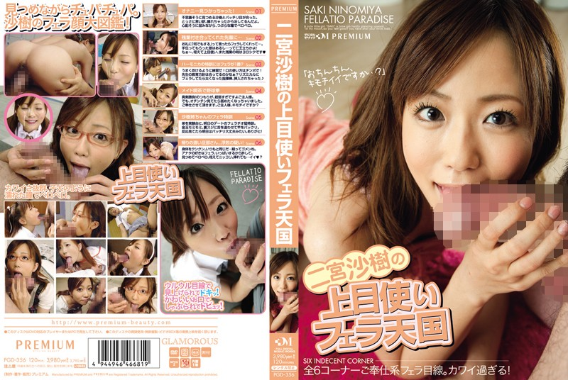 PGD-356 Saki Ninomiya 's Looking Up While She Sucks You Off Heaven