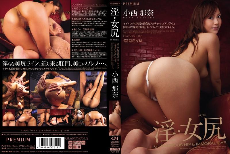 PGD-376 Sexy Ass Nana Konishi