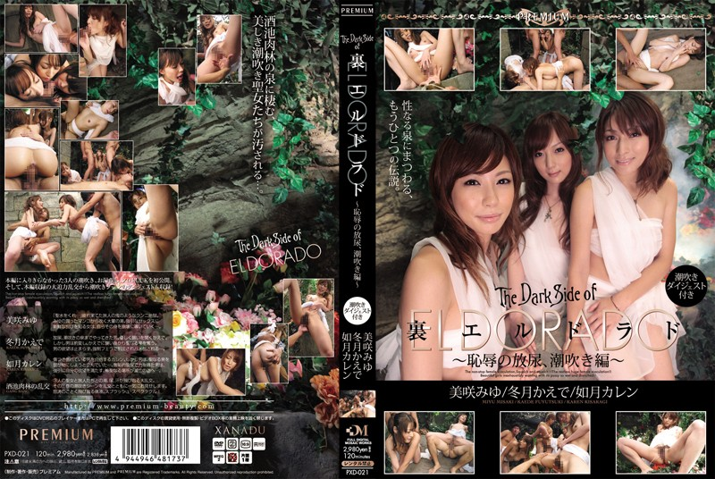 PXD-021 Under El Dorado – Shameful Golden Showers And Squirting – Squirting Digest Included