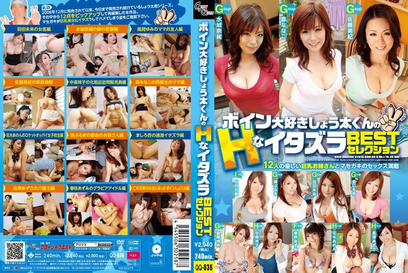 QQ-036 Tit Loving Shota-kun's Lewd Prank BEST Selection
