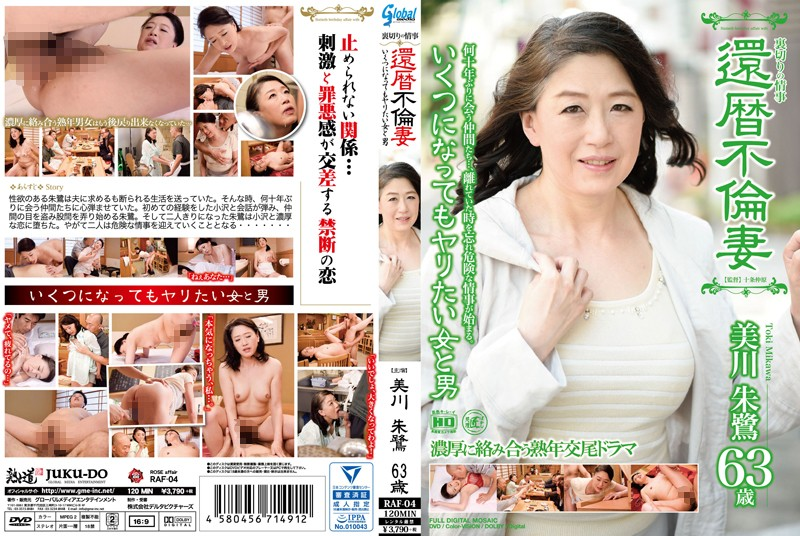RAF-04 A 60 Something Unfaithful Housewife No Matter How Old She Gets, She's The Girl Everyone