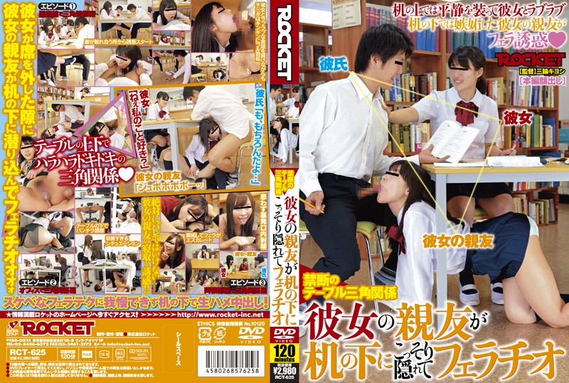 RCT-625 [Recommended For Smartphones] My Girlfriend's Best Friend Is Hiding Under The Table To