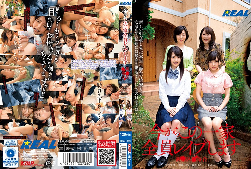 REAL-703 I'm About To Go And Fuck Everyone In This Family Ochiai, Shin**** Ward