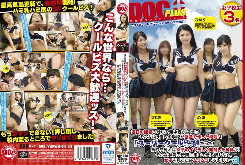 RTP-086 [中文字幕] 連日酷暑多人中暑!周圍女孩淫蕩發育的身體讓人無法集中精神上課…3