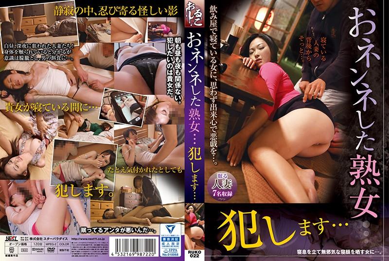 RUKO-022 We Rape Sleeping Mature Women…