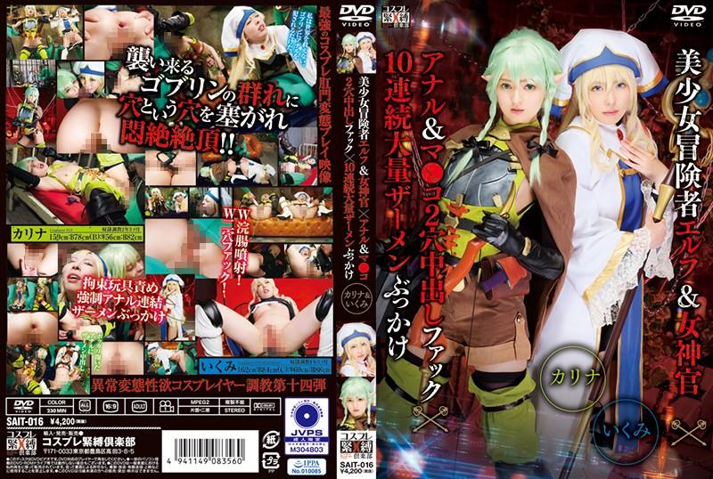 SAIT-016 A Beautiful Girl Adventurer Elf & A Female Priestess x Anal & Pussy 2-Hole Creampie