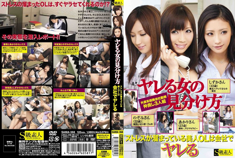 SAMA-368 How To Find The Girls That Wanna Fuck Beautiful Office Ladies Who Have A Lot of Pent-Up