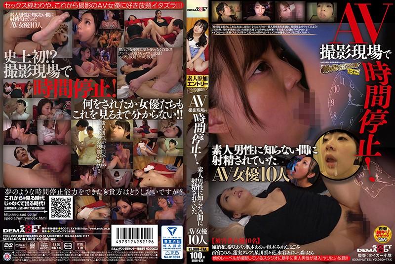 SDEN-035 [中文字幕]拍片現場時間暫停!10位讓素人男性不知道時就射的女優