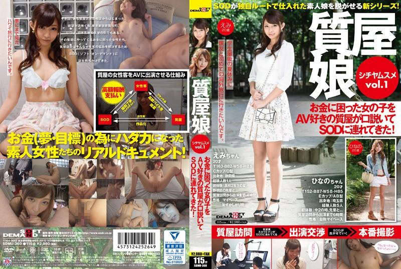 SDMU-360 Pawn Shop Girl Vol.1 An AV Loving Pawn Shop Dealer Convinces A Young Girl Who Needs Money