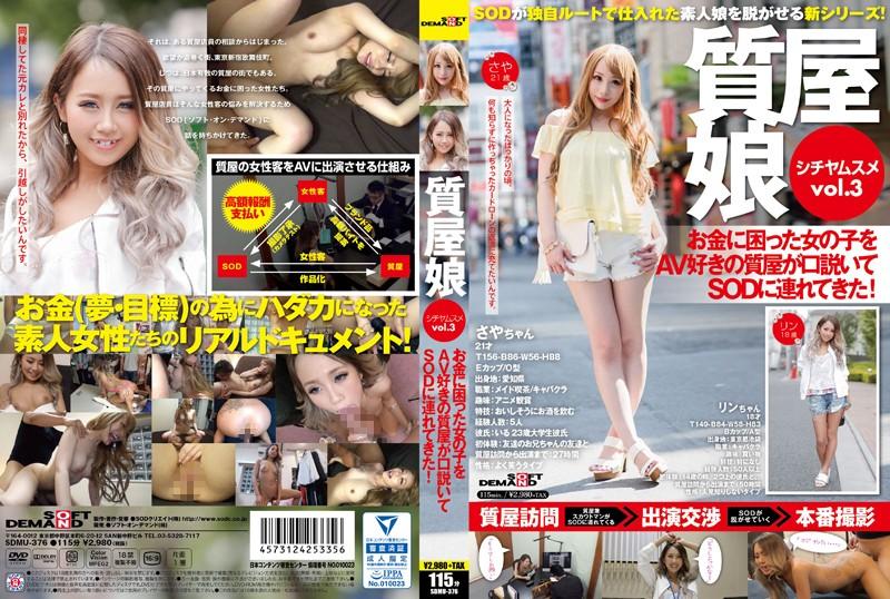 SDMU-376 Pawn Shop Girl Vol.3 An AV Loving Pawn Shop Dealer Seduces Cash Poor Girls And Brings Them