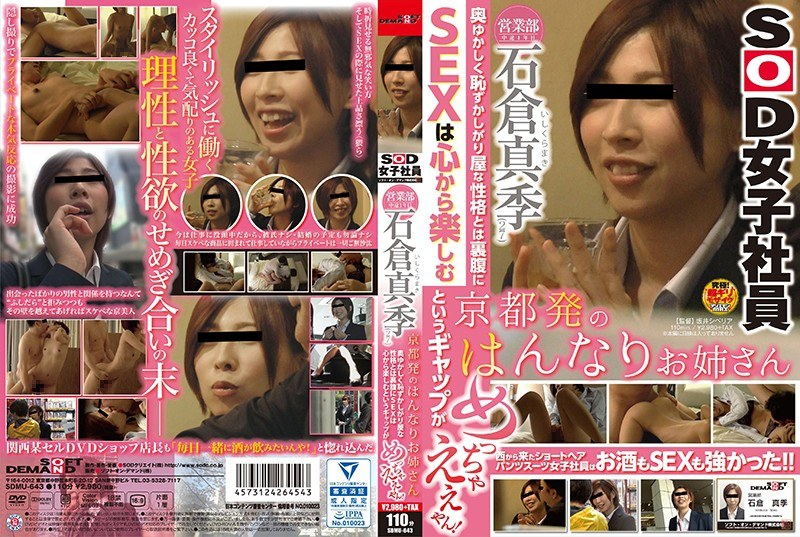 SDMU-643 SOD Female Employees 1st Year In The Sales Department Maki Ishikura(Age 27) An Elegant