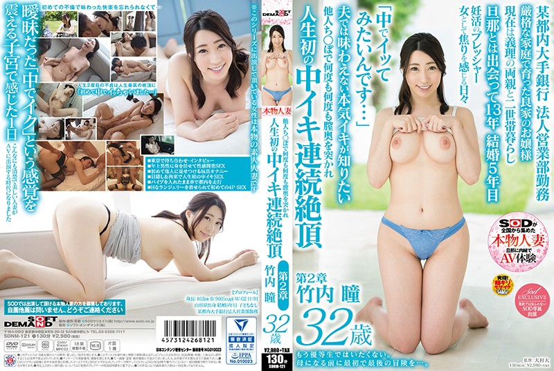 SDNM-121 I Don't Want To Be An Honor Student Anymore Before I Become A Mother, I Want To Take One