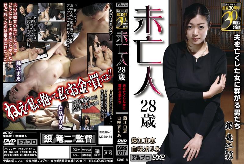 SGRS-017 [中文字幕]幹翻28歲寡婦 藤江由恵 白咲真里亞