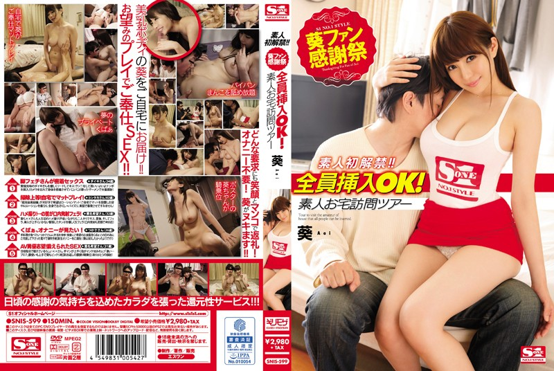 SNIS-599 Amateurs Okay For the First Time!! Aoi Fan Thanksgiving Day And Everyone Can Fuck Her!