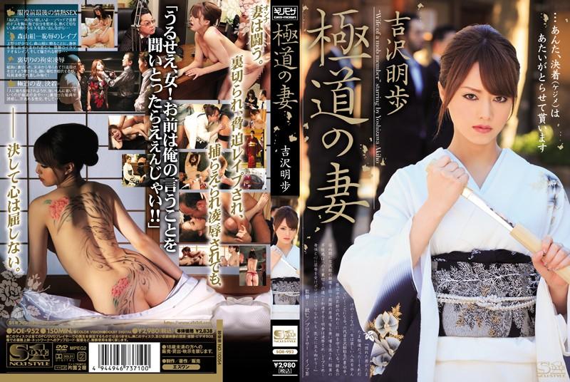 SOE-952 Wicked Wife Akiho Yoshizawa