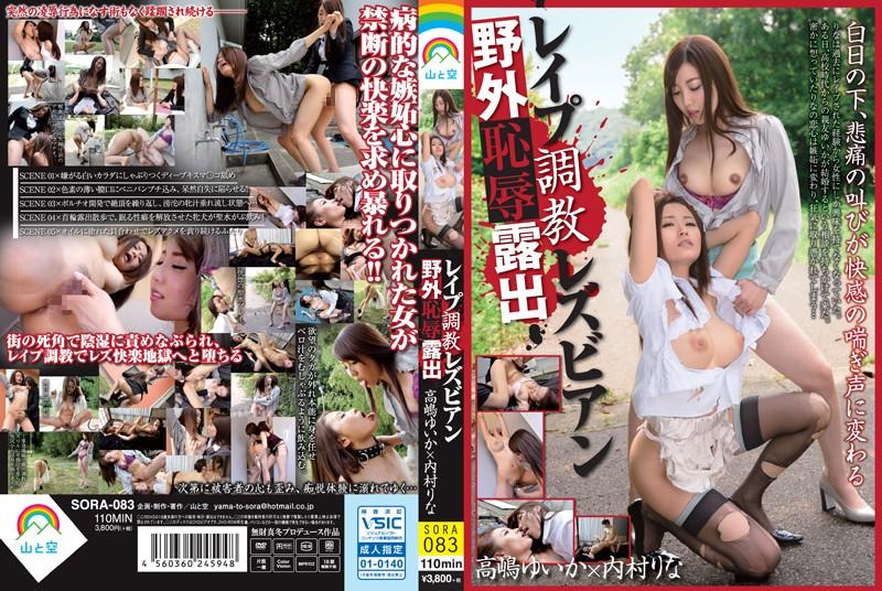 SORA-083 Rape Training Lesbian Outdoor Exhibitionism Of Shame Yuika Takashima X Rina Uchimura