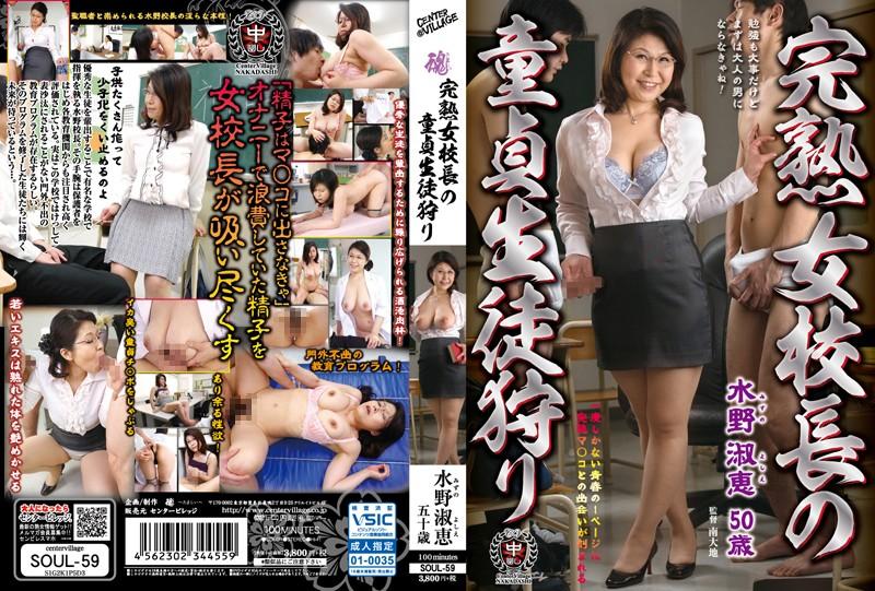 SOUL-59 MILF Principal Goes Hunting Her Male Students' Cherries    Yoshie Mizuno