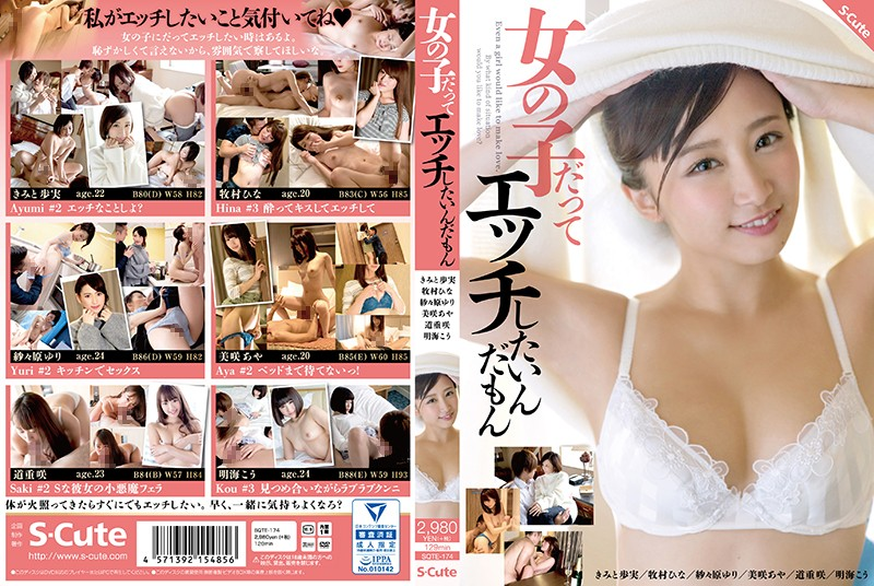 SQTE-174 Even Girls Want To Have Sex, You Know.
