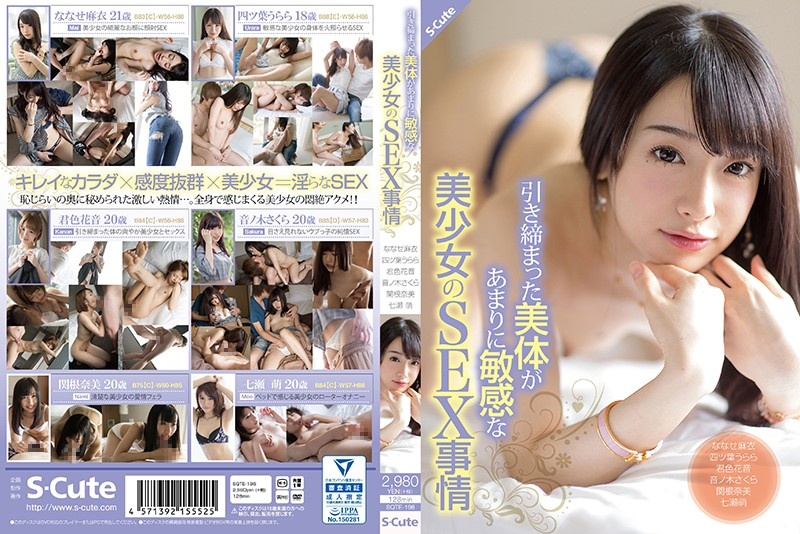 SQTE-196 The Sex Life Of An Overly Sensual Beautiful Girl With A Tight And Beautiful Body