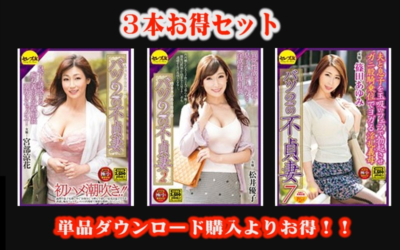 STCEAD-031 (Special Set) Twice Divorced Unfaithful Housewives Ryoka Miyabe Yuko Matsui Ayumi Shinoda