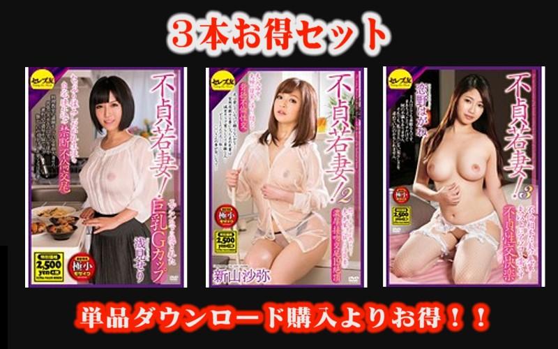 STCEAD-032 [Special Value Combo] The Naughty Young Wife! Seri Asami Saya Niyama Hagane Koino
