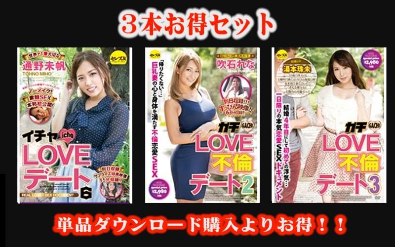 STCESD-054 [Special Value Combo] Lovey Dovey Love A Serious Adultery Date Miho Tono Lena Fukiishi