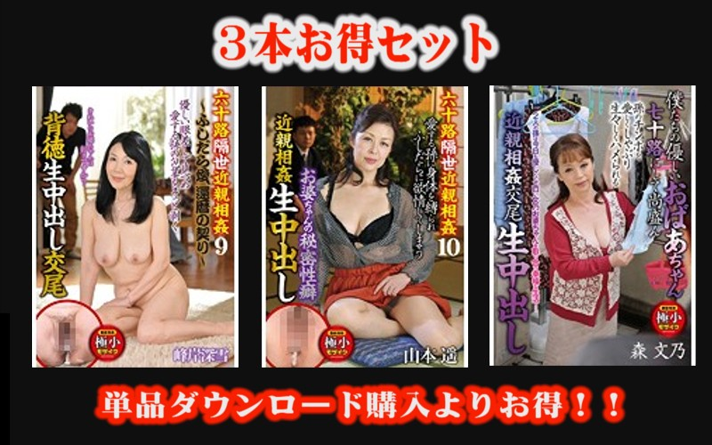STEMAZ-022 [Value Set] Women In Their 60's. Incest With An Age Gap 9 & 10. Our Loving Grandmother