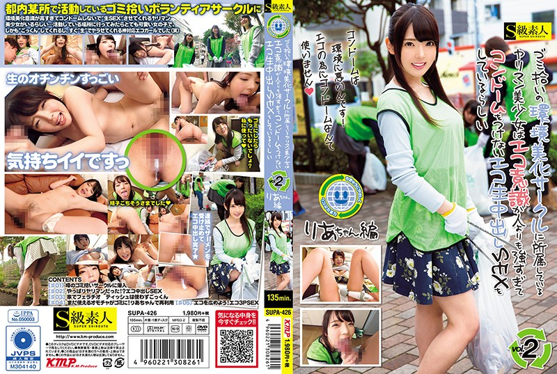SUPA-426 This Horny Beautiful Girl Who Belongs To The Environmental Club Has A Sex Drive That's