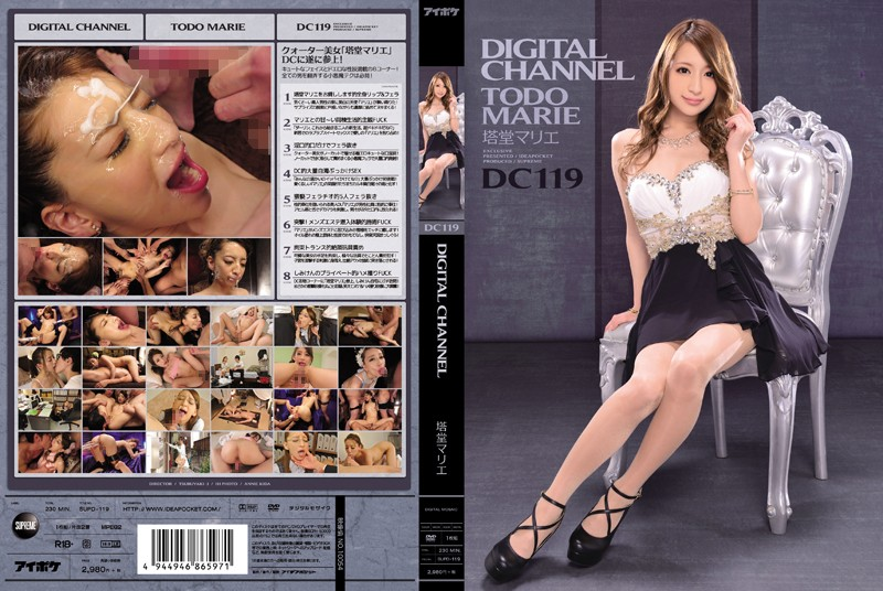 SUPD-119 Digital Channel D119 Marie Todo