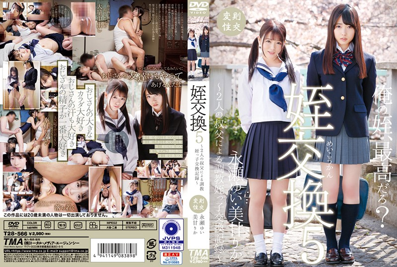 T28-566 Niece Swapping 5 – Two Uncles Swap Nieces To Each Teach The Other A Lesson – Yui Nagase,