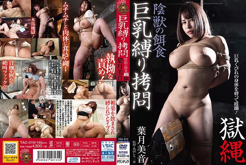 TAD-019 Bondage Hell The Prey Of The Dark Beast Mion Hazuki