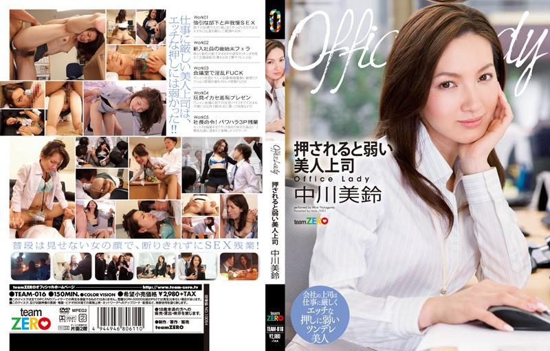 TEAM-016 Office Lady – Frail And Fucked Beautiful Boss Misuzu Nakagawa