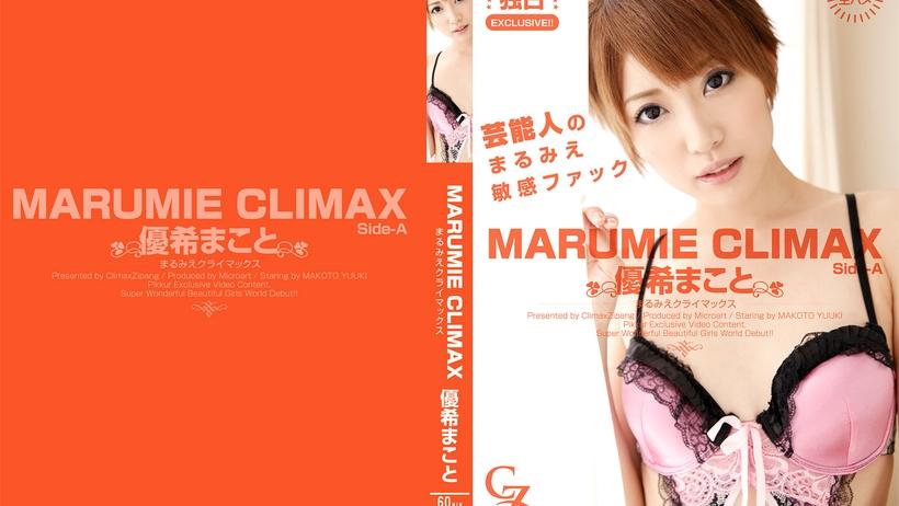 Tokyo Hot CZ017 MARUMIE CLIMAX 優希まこと Side-A