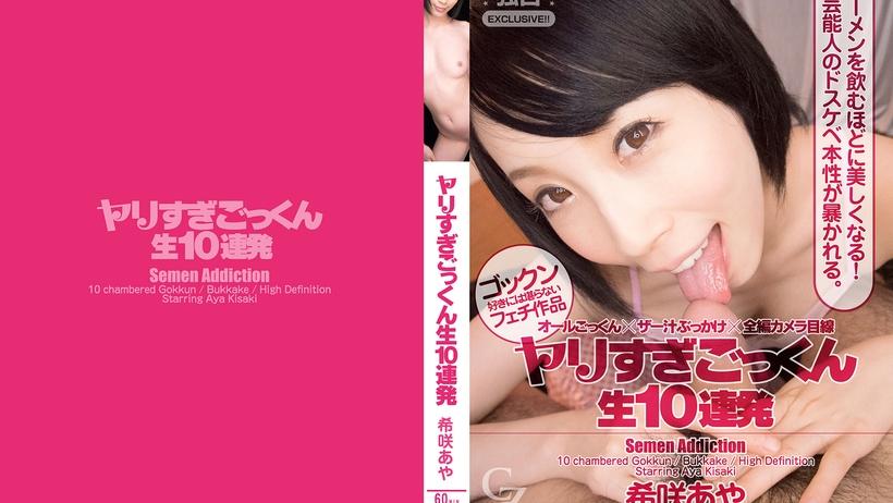 Tokyo Hot CZ021 ヤリすぎごっくん生10連発 希咲あや