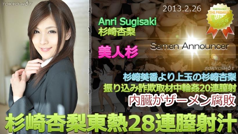 Tokyo Hot n0827 Semen Announcer